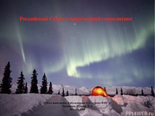 Российский Север в современной геополитике Работа выполнена: Кибальникова Е.Н.,г