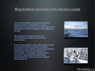 Перспективы развития Российского севера В настоящее время проводятся российско-а