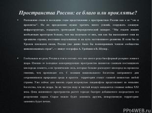 Пространства России: ее благо или проклятье? Расхожими стали в последние годы пр