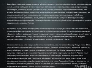 Важнейшим стратегическим ресурсом в России является тысячелетняя история и опыт