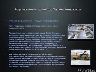 Перспективы развития Российского севера Угольную промышленность — ожидает рестру