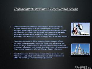 Перспективы развития Российского севера При благоприятном развитии финансовых и
