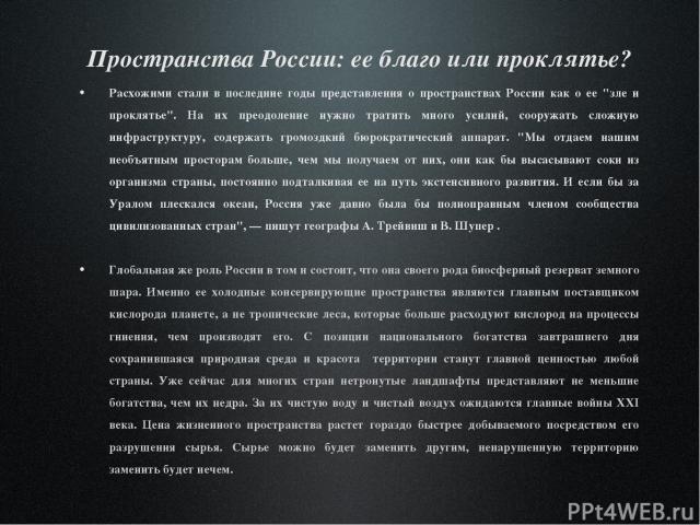 Пространства России: ее благо или проклятье? Расхожими стали в последние годы представления о пространствах России как о ее
