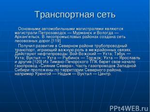 Транспортная сеть Основными автомобильными магистралями являются магистрали Петр