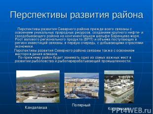 Перспективы развития района  Перспективы развития Северного района прежде все