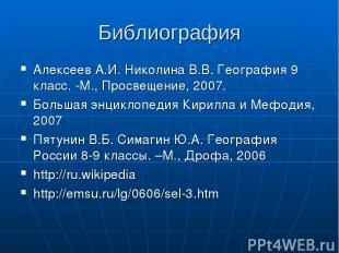 Библиография Алексеев А.И. Николина В.В. География 9 класс. -М., Просвещение, 20