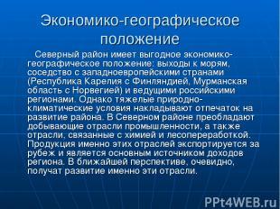 Экономико-географическое положение Северный район имеет выгодное экономико-геогр
