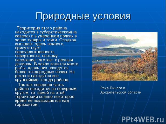 Природные условия Территория этого района находится в субарктическом(на севере) и в умеренном поясах в зонах тундры и тайги. Осадков выпадает здесь немного, присутствует переувлажненность поверхности, поэтому население тяготеет к речным долинам. В р…