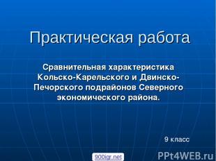 Практическая работа Сравнительная характеристика Кольско-Карельского и Двинско-П