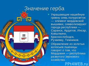 Значение герба Украшающие нашейную гривну семь полурозеток — элемент мордовской