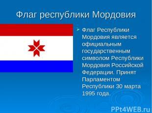 Флаг республики Мордовия Флаг Республики Мордовия является официальным государст
