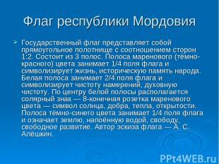 Флаг республики Мордовия Государственный флаг представляет собой прямоугольное п