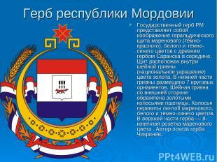 Герб республики Мордовии Государственный герб РМ представляет собой изображение