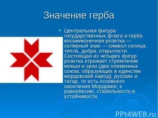 Значение герба Центральная фигура государственных флага и герба восьмиконечная р