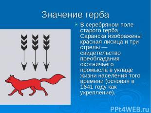 Значение герба В серебряном поле старого герба Саранска изображены красная лисиц