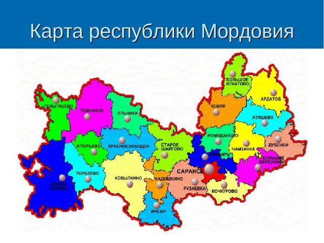 Карта республики Мордовия