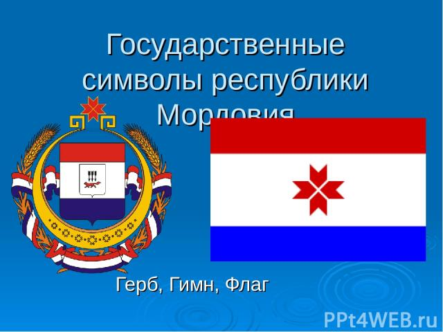 Государственные символы республики Мордовия Герб, Гимн, Флаг