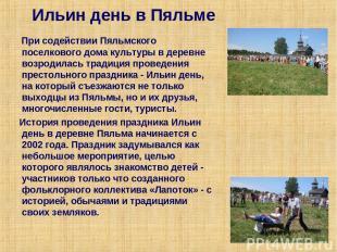 Ильин день в Пяльме При содействии Пяльмского поселкового дома культуры в деревн