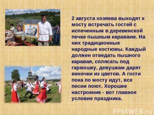 2 августа хозяева выходят к мосту встречать гостей с испеченным в деревенской пе