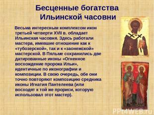 Бесценные богатства Ильинской часовни Весьма интересным комплексом икон третьей