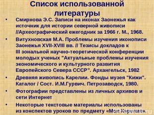 Список использованной литературы СмирноваЭ.С. Записи на иконах Заонежья как ист