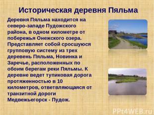 Историческая деревня Пяльма Деревня Пяльма находится на северо-западе Пудожского