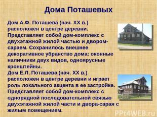 Дома Поташевых Дом А.Ф. Поташева (нач. ХХ в.) расположен в центре деревни. Предс