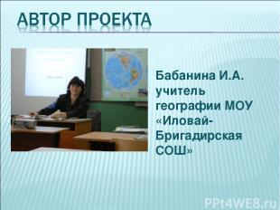 Бабанина И.А. учитель географии МОУ «Иловай-Бригадирская СОШ»