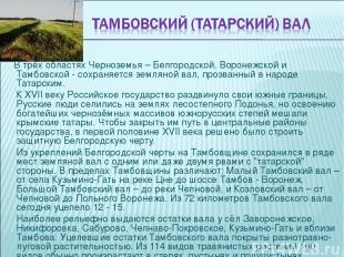 В трёх областях Черноземья – Белгородской, Воронежской и Тамбовской - сохраняетс