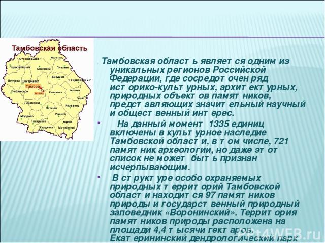 . Тамбовская область является одним из уникальных регионов Российской Федерации, где сосредоточен ряд историко-культурных, архитектурных, природных объектов памятников, представляющих значительный научный и общественный интерес. На данный момент 133…