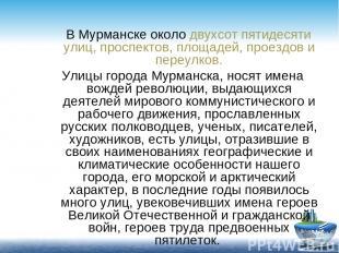 В Мурманске около двухсот пятидесяти улиц, проспектов, площадей, проездов и пере