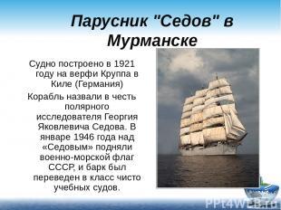 """Парусник """"Седов"""" в Мурманске Судно построено в 1921 году на верфи Круппа в Киле"""