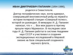 ИВАН ДМИТРИЕВИЧ ПАПАНИН (1894-1986), родился в Севастополе. Доктор географически