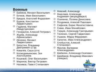 Военные Бабиков, Михаил Васильевич Бочков, Иван Васильевич Бредов, Анатолий Федо