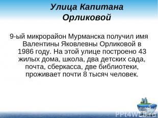 Улица Капитана Орликовой 9-ый микрорайон Мурманска получил имя Валентины Яковлев