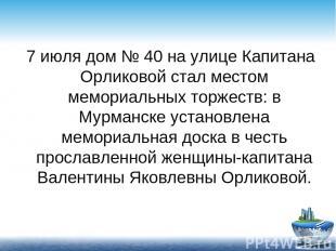 7 июля дом № 40 на улице Капитана Орликовой стал местом мемориальных торжеств: в
