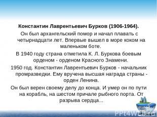 Константин Лаврентьевич Бурков (1906-1964). Он был архангельский помор и начал п