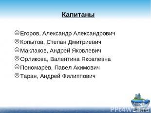 Капитаны Егоров, Александр Александрович Копытов, Степан Дмитриевич Маклаков, Ан