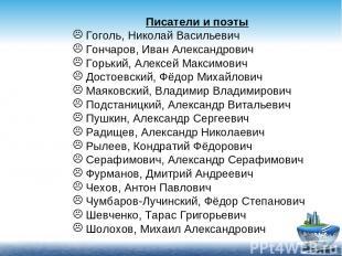 Писатели и поэты Гоголь, Николай Васильевич Гончаров, Иван Александрович Горький