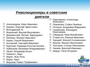 Революционеры и советские деятели Александров, Иван Иванович Бауман, Николай Эрн
