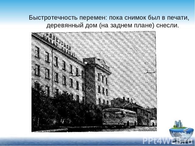 Быстротечность перемен: пока снимок был в печати, деревянный дом (на заднем плане) снесли.