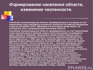 Формирование населения области, изменение численности. Население Калининградской