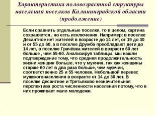 Характеристика половозрастной структуры населения поселков Калининградской облас
