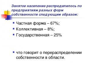 Занятое население распределилось по предприятиям разных форм собственности следу