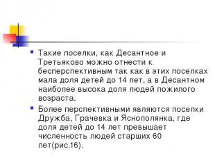 Такие поселки, как Десантное и Третьяково можно отнести к бесперспективным так к