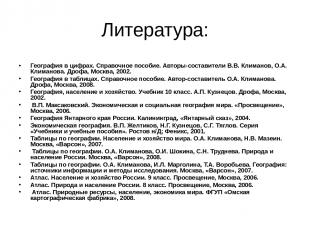 Литература: География в цифрах. Справочное пособие. Авторы-составители В.В. Клим