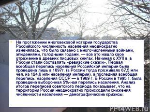 На протяжении многовековой истории государства Российского численность населения