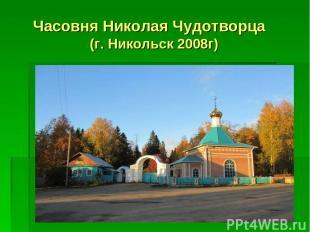Часовня Николая Чудотворца (г. Никольск 2008г)