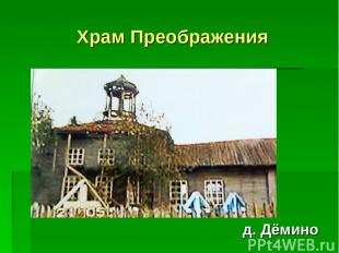 Храм Преображения д. Дёмино