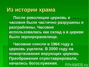 Из истории храма После революции церковь и часовня были частично разрушены и раз